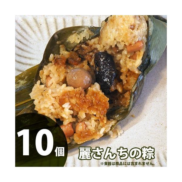 【麗さんちの粽(ちまき)10個セット・冷凍】無天茶坊・特製点心|muten-chabou|03