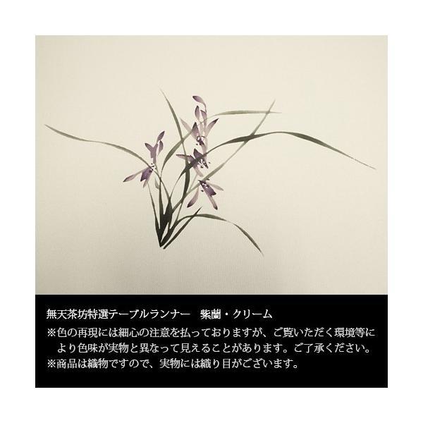 【テーブルランナー「紫蘭」クリーム】無天茶坊・特選テーブルランナー3色セット|muten-chabou|02