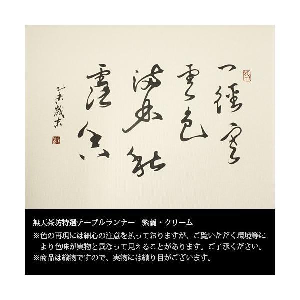 【テーブルランナー「紫蘭」クリーム】無天茶坊・特選テーブルランナー3色セット|muten-chabou|03