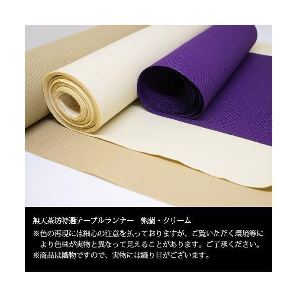 【テーブルランナー「紫蘭」クリーム】無天茶坊・特選テーブルランナー3色セット|muten-chabou|04
