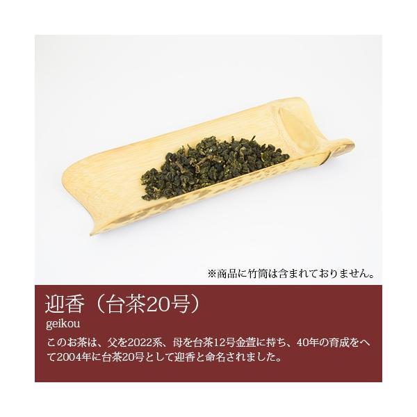 【迎香(台茶20号)】無天茶坊・特選台湾茶|muten-chabou|02