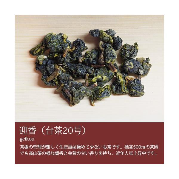 【迎香(台茶20号)】無天茶坊・特選台湾茶|muten-chabou|03