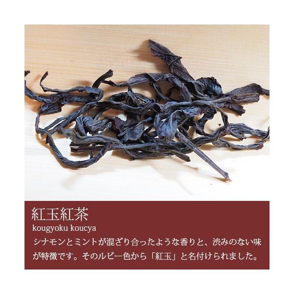 【紅玉紅茶】無天茶坊・特選台湾茶|muten-chabou|02