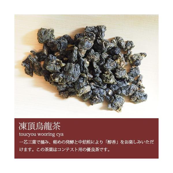 【凍頂烏龍茶】無天茶坊・特選台湾茶|muten-chabou|02