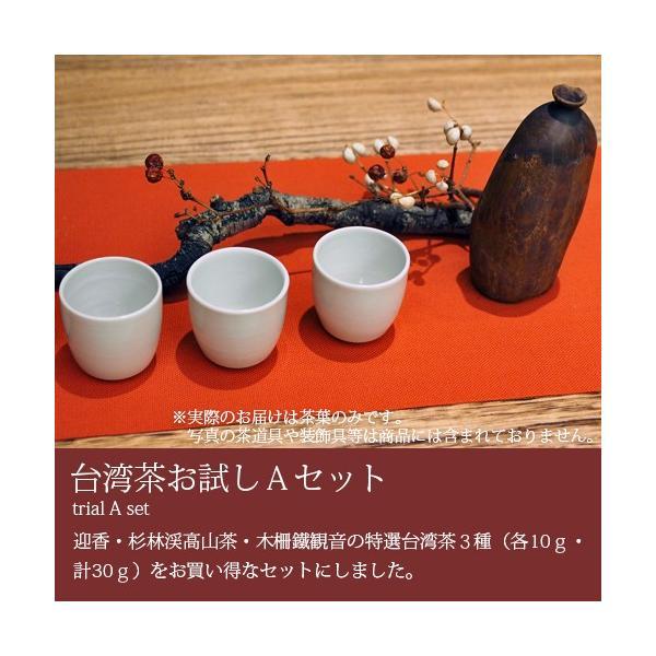 【台湾茶お試しAセット】無天茶坊・特選台湾茶|muten-chabou