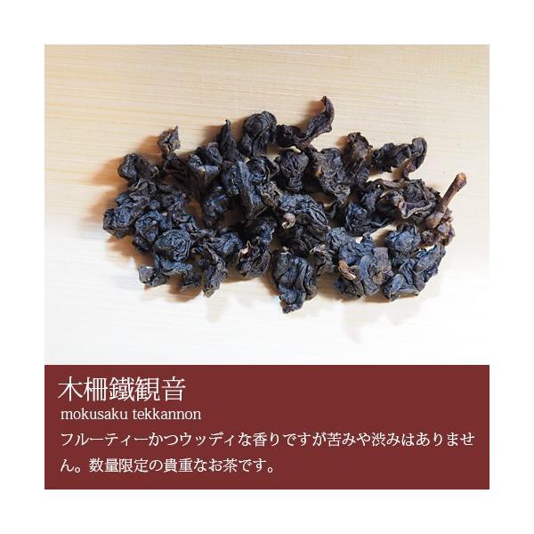 【台湾茶お試しAセット】無天茶坊・特選台湾茶|muten-chabou|04