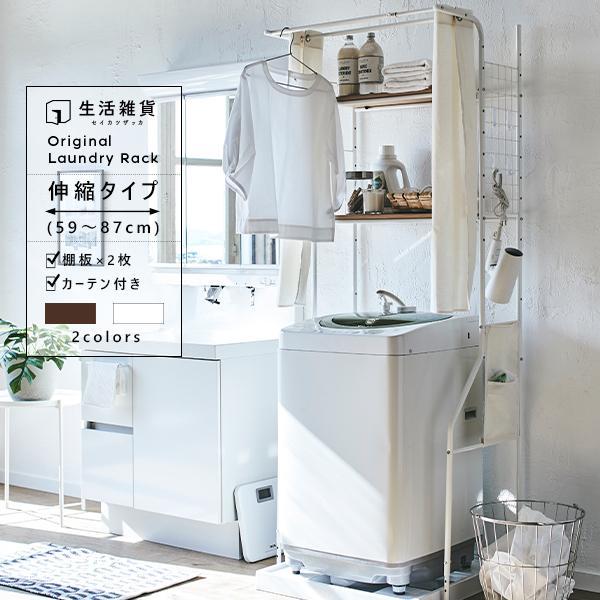 ランドリーラック 洗濯機ラック 収納 2段 幅59cm 洗濯機収納 伸縮 防水パン 設置 カーテン付 棚 収納 (大型) (当社オリジナル)