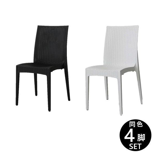 ラタン風ガーデンチェア 4脚組 (直送)