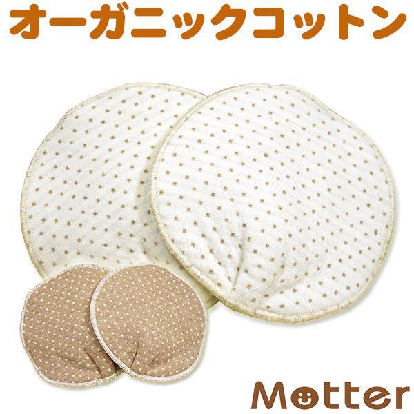 母乳パッド ドット柄 布製 母乳 パット オーガニックコットン