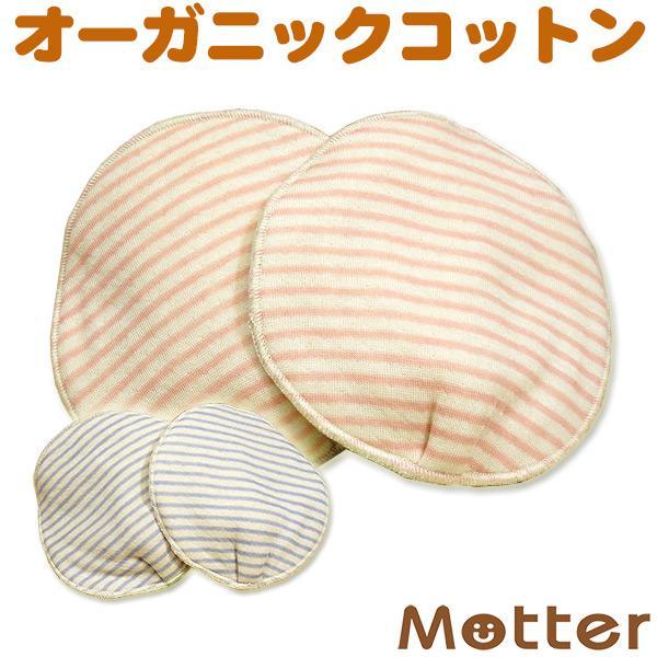 母乳パッド 草木染め 布製 母乳 パット オーガニックコットン