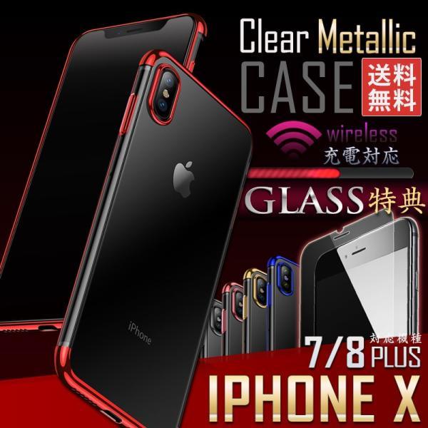 iPhone8 ケース iPhone x iPhone7 plus クリア  薄型 アイフォン8 プラス ケース