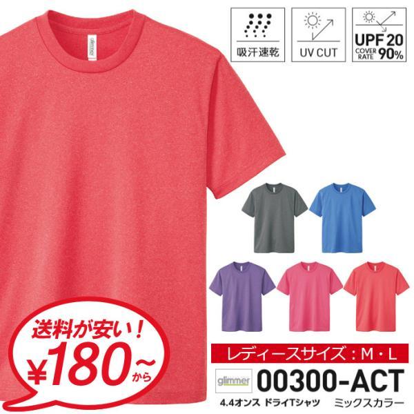 無地 半袖 tシャツ レディース glimmer グリマー 4.4オンス ドライTシャツ 吸汗 速乾 スポーツ イベント 運動会 ユニフォーム 00300-ACT 通販M15|muzit