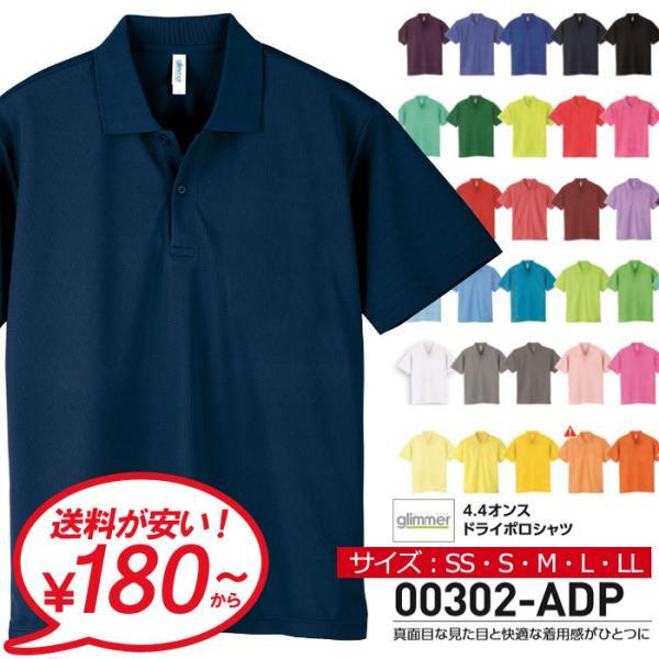 ポロシャツメンズ半袖無地ドライグリマーglimmer4.4オンスポロシャツスポーツゴルフビズポロイベントお揃い00302-ADP