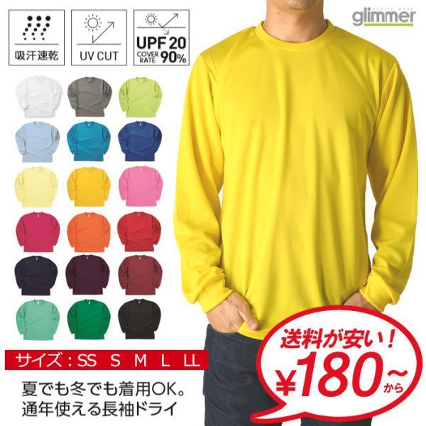 tシャツ長袖メンズドライグリマーロンT無地glimmer4.4オンスロングTシャツ吸汗速乾スポーツユニフォーム00304-ALT