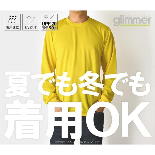 キャッシュレス還元 ロンT 無地 長袖 tシャツ メンズ glimmer グリマー 4.4オンス ドライ ロング Tシャツ 吸汗 速乾 スポーツ ユニフォーム 通販M2 00304-ALT muzit 02