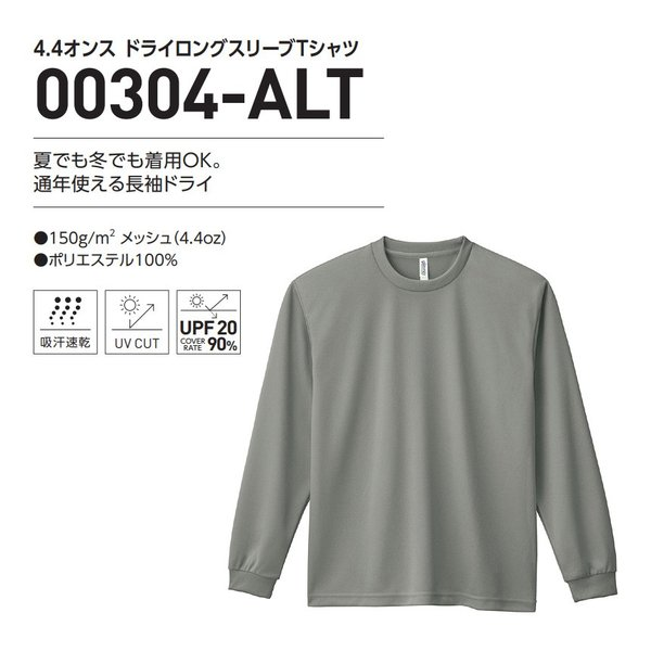キャッシュレス還元 ロンT 無地 長袖 tシャツ メンズ glimmer グリマー 4.4オンス ドライ ロング Tシャツ 吸汗 速乾 スポーツ ユニフォーム 通販M2 00304-ALT muzit 03