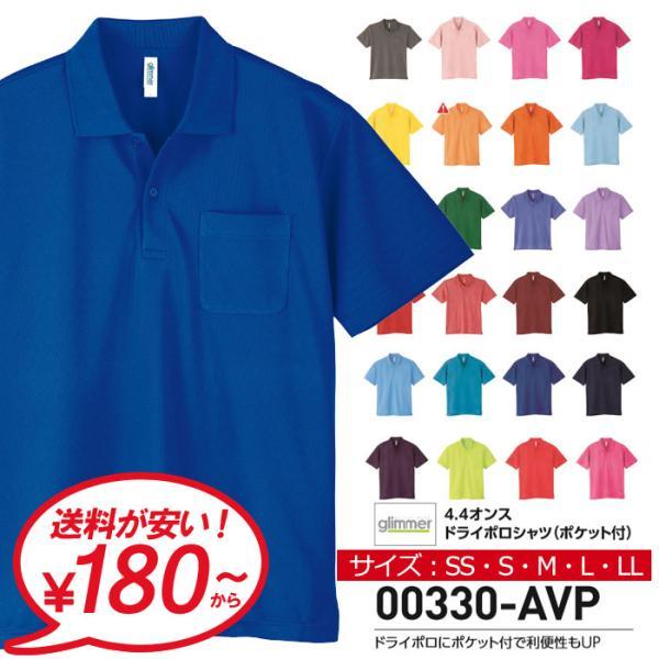 ポロシャツメンズドライグリマー半袖glimmer4.4オンスポケット付スポーツゴルフビズポロイベントお揃い00330-AVP通販