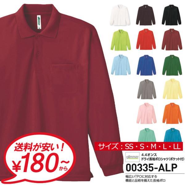 ポロシャツメンズドライグリマー無地glimmer4.4オンス長袖ポケット付きスポーツゴルフビズポロユニフォーム00335-ALP