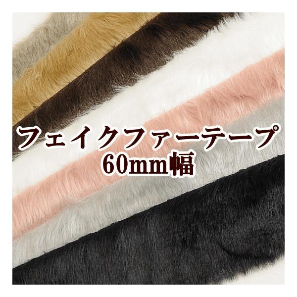 生地 テープ ファー 布の人気商品 通販 価格比較 価格 Com