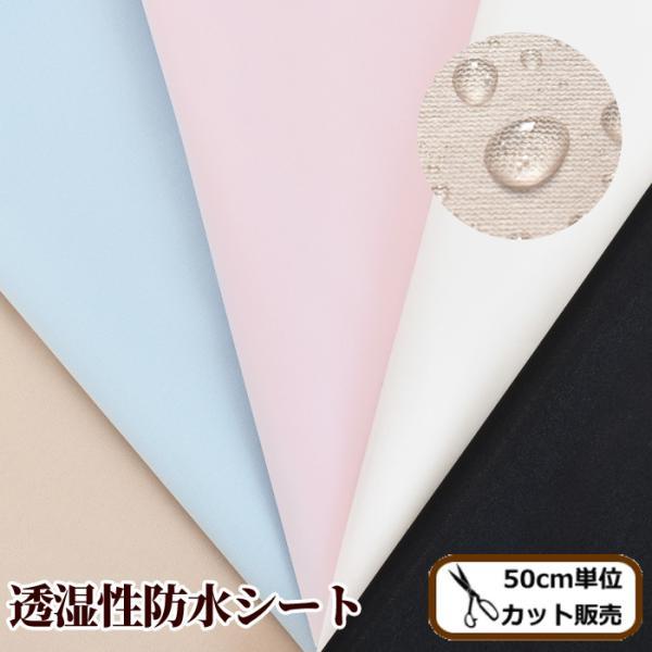 カラー 国産 透湿性防水シート 広幅150cm幅 《 透湿布 防水布 日本製 スタイ おねしょシーツ ペットシーツ 介護 防水 防湿 》