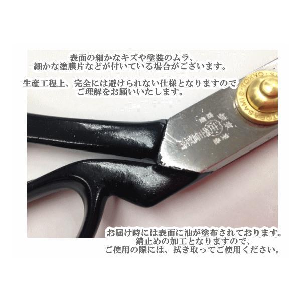 宅配便送料無料 鋏東 庄三郎 24cm 《 伝統に裏打ちされた切れ味の良さが魅力。一生使いたい 布きりはさみ 裁ちばさみ 布きりはさみ ハサミ 洋裁 和裁 》sale2 my-mama 05