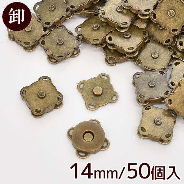 業務用 卸販売 縫い付け マグネットホックボタン 14mm 50個 《 まとめ ハンドメイド 手芸 手作り マグネットボタン バッグ ポーチ 釦 》