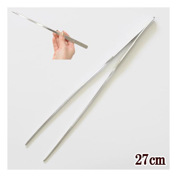 ロング ピンセット 27cm ステンレス 《 ハーバリウム 長い 滑り止め 精密 ハーバリウム アクアリウム 工具 手芸 手作り ハンドメイド 》