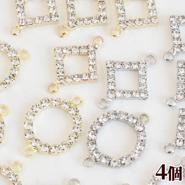 両カン付き ガラス ラインストーン チャーム 4個 全2色 4種 《 ハンドメイド 手芸 ビジュー つなぎパーツ ダイヤモンド パーツ セット ネックレス 》