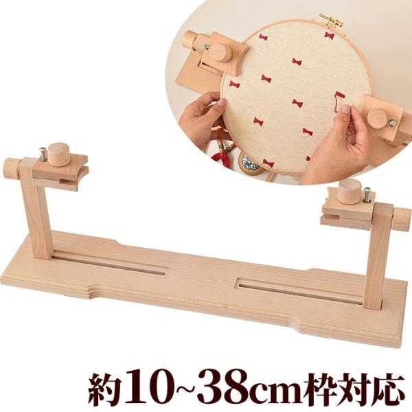 両手が使える 刺繍 スタンド 宅配送料無料 説明書付 《 刺しゅう台 枠 卓上 回転 ステッチ クロスステッチ 木製 天然 》