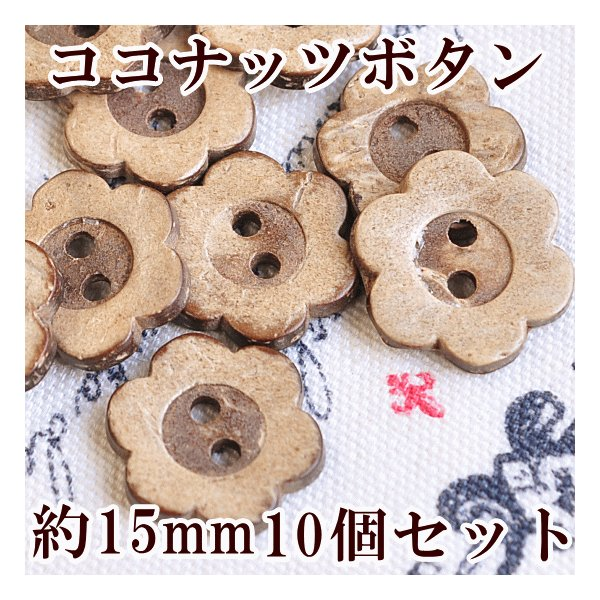 15mm フラワーのココナツボタン 10個セット 《 ココナッツ ボタン ココナツ ボタン ナチュラル 木 釦 ぼたん 》