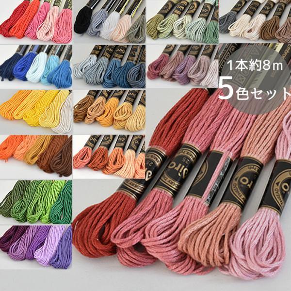 ゆうパケ可 とってもお得な刺繍糸セット 5色セット 全7種 《 ハンドメイド 手芸 手作り 刺繍糸 ミサンガ ししゅう 福袋 お試し 》 my-mama