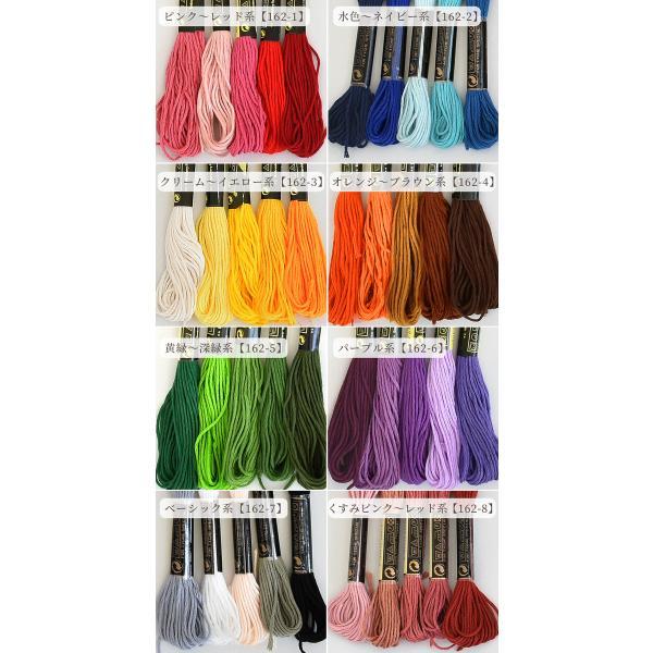 ゆうパケ可 とってもお得な刺繍糸セット 5色セット 全7種 《 ハンドメイド 手芸 手作り 刺繍糸 ミサンガ ししゅう 福袋 お試し 》 my-mama 04