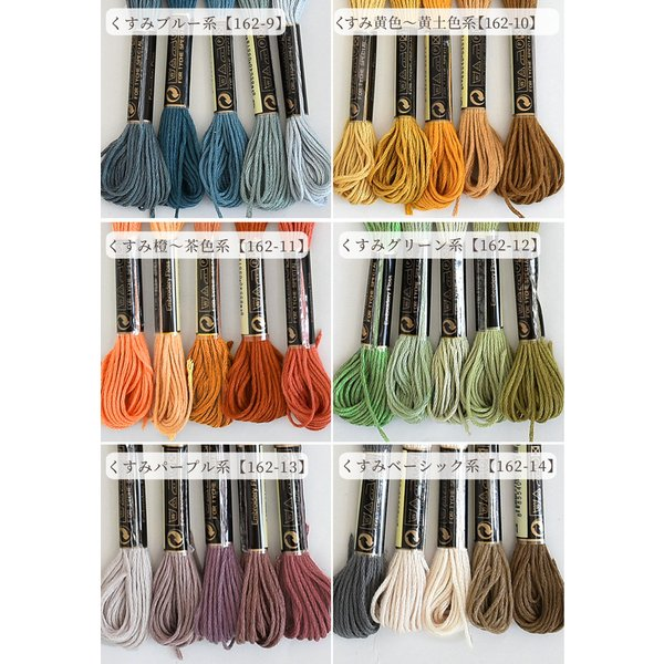 ゆうパケ可 とってもお得な刺繍糸セット 5色セット 全7種 《 ハンドメイド 手芸 手作り 刺繍糸 ミサンガ ししゅう 福袋 お試し 》 my-mama 05