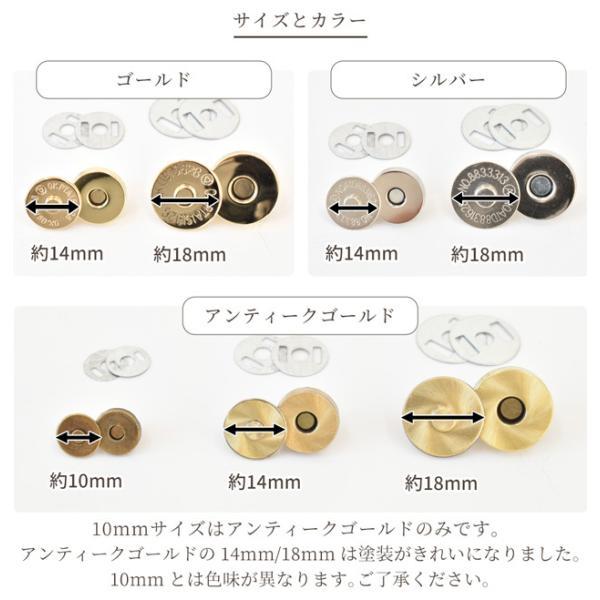 ゆうパケ可 卸売り 差し込み式 マグネットホック ボタン 全3サイズ 10mm、18mm30個入/14mm50個入 《 ハンドメイド 手芸 手作り 卸販売 業務用 》|my-mama|03