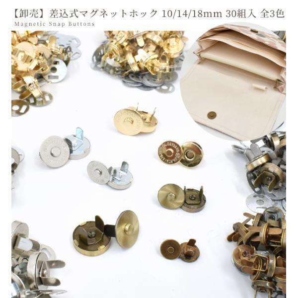 ゆうパケ可 卸売り 差し込み式 マグネットホック ボタン 全3サイズ 10mm、18mm30個入/14mm50個入 《 ハンドメイド 手芸 手作り 卸販売 業務用 》|my-mama|05