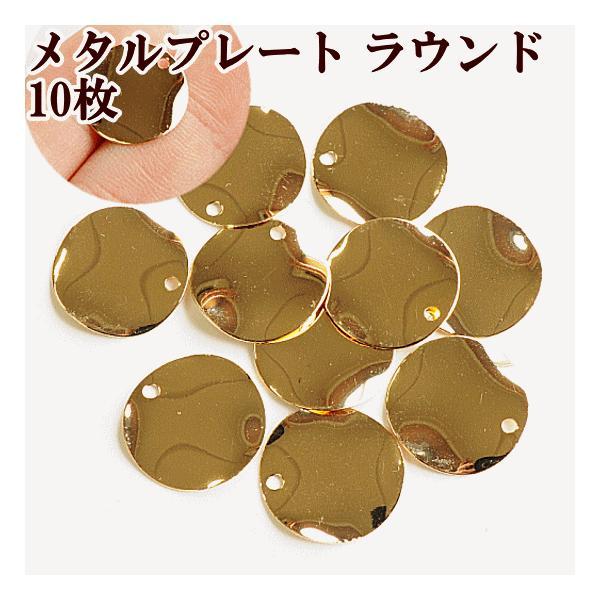 メタルプレート ラウンド 約15mm 《 丸 サークル 穴あり パーツ チャーム ゴールド 金属メタリック アクセサリー ピアス イヤリング ネックレス 》