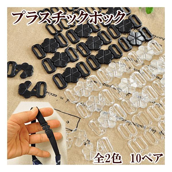 ゆうパケ可 プラスチックホック(フロントホック)10セット入り エイトカン付き プラスチック製ホック 全2色 《 ハンドメイド 手芸 手作り ネクタイ 発表会 》 my-mama