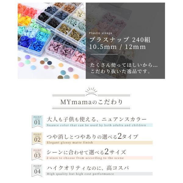 ゆうパケ送料無料 プラスナップ 12mm 10組24色セット 《 ハンドメイド 手芸 手作り プラスチック プラボタン スナップ カラフル ハンディプレス パーツ 》|my-mama|02