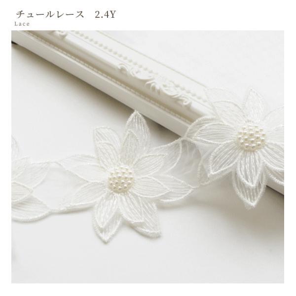 ゆうパケ可 お花のチュールレース 約65mm幅 2Y(約1.8m) 《 ハンドメイド 手芸 手作り ドレス 衣装 装飾 花 レース モチーフ 》|my-mama|02