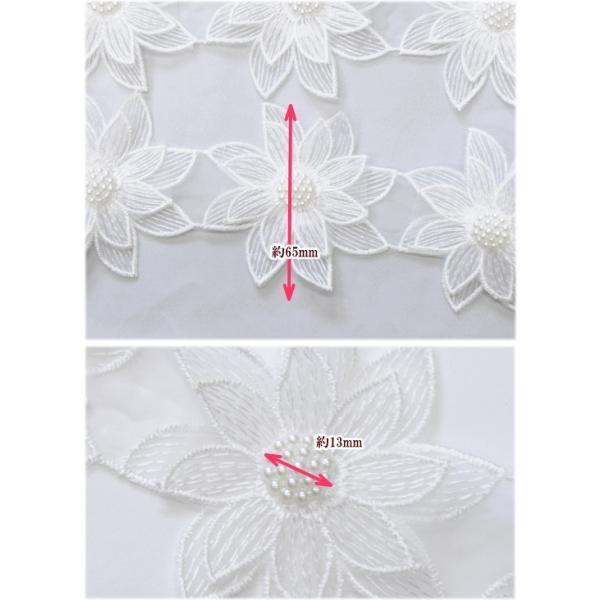 ゆうパケ可 お花のチュールレース 約65mm幅 2Y(約1.8m) 《 ハンドメイド 手芸 手作り ドレス 衣装 装飾 花 レース モチーフ 》|my-mama|03