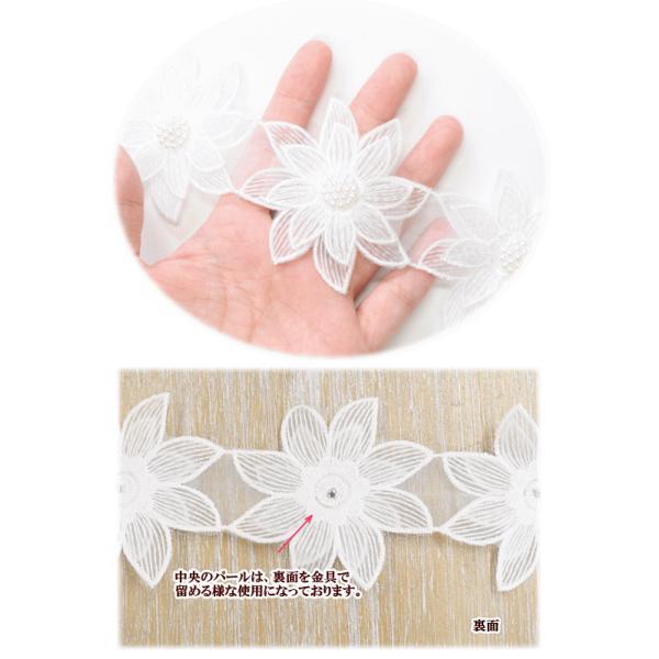 ゆうパケ可 お花のチュールレース 約65mm幅 2Y(約1.8m) 《 ハンドメイド 手芸 手作り ドレス 衣装 装飾 花 レース モチーフ 》|my-mama|04