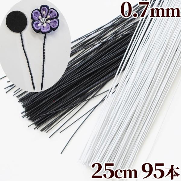 つまみ細工に最適 扱いやすい 地巻 ワイヤー 0.7mm 25cm 95本 《 #24 花材 土台 針金 ピック つまみ 紙巻 工作 髪飾り 材料 アクセサリー 》