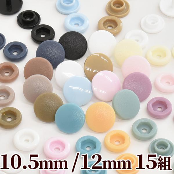 プラスナップ12mm 15組 全16色 《 MYmama ハンディプレス プラスチック製 スナップ 白 カラー ポリ ボタン ホック 》