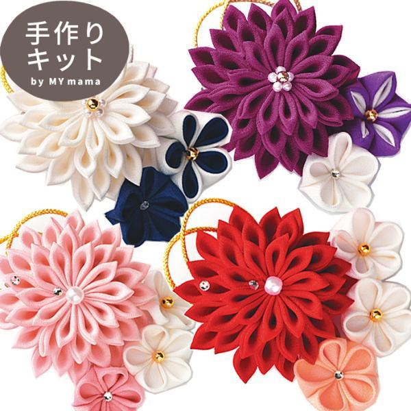京都 正絹 で作る つまみ細工 キット 煌めきの ブローチ 全4色 《 花 フラワー panami シルク 絹 ヘアアクセ アクセサリー 髪飾り 》