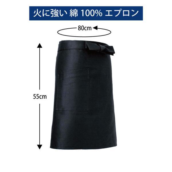 ソムリエエプロン 無地 ミドル 日本製 ブラック 綿100% カツラギ 中心丈55cm 1001K-F センツキ SENTSUKI|my-unishop|02