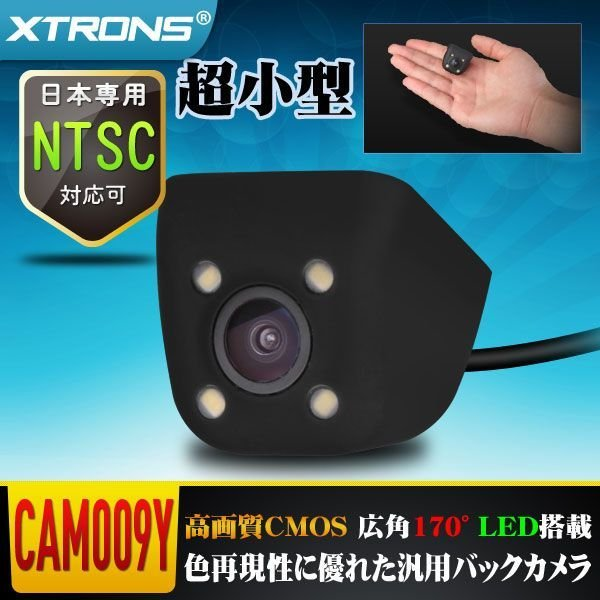 (CAM009Y) バックカメラ 高画質32万高解像度 広角170度 日本専用NTSC対応済 暗視LED4個搭載 防水防塵 流線型ミニサイズ バックガイドライン付|mycarlife-jp