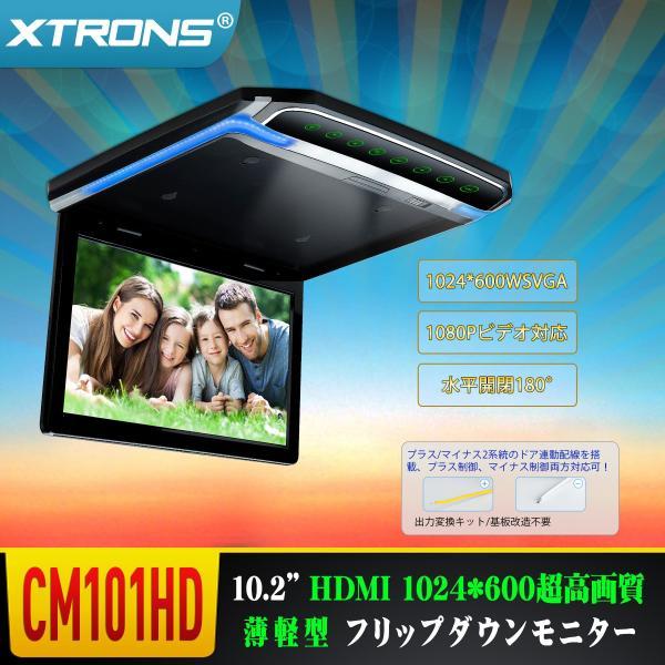 (CM101HD)XTRONS 10.2インチ フリップダウンモニター 1024x600 解像度 超薄 HDMI対応 1080Pビデオ対応 MP5対応 外部入力 ドア連動 水平開閉180度 USB・SD|mycarlife-jp