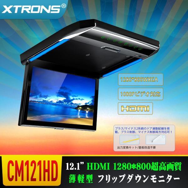 (CM121HD)XTRONS 12.1インチ 大画面 フリップダウンモニター 1280x800 解像度 超薄 軽 HDMI対応 1080Pビデオ対応 外部入力 ドア連動 水平開閉120度 USB・SD|mycarlife-jp