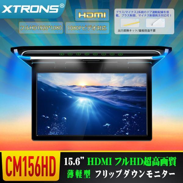 (CM156HD)XTRONS 15.6インチ 大画面 フリップダウンモニター 1920x1080 フルHD HDMI対応 1080Pビデオ対応 外部入力 ドア連動 水平開閉180度 USB・SD mycarlife-jp