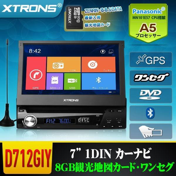 (D712GIY)1DIN 7'' ワンセグ ドライブレコーダー連動可 カーナビ DVDプレーヤー